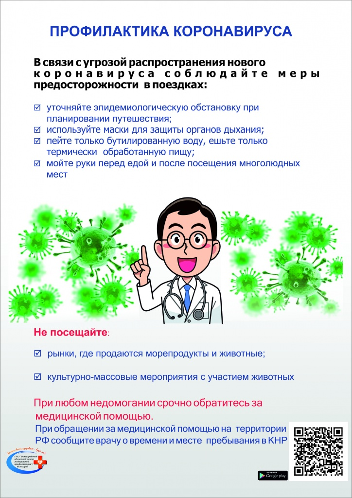 плакат-коронавирус-версия20.jpg